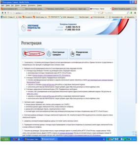 госуслуги.ру регистрация