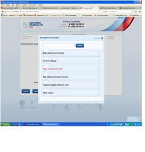 госуслуги.ру как зарегистрироваться