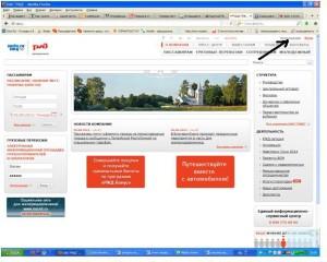 регистрация на сайте ржд