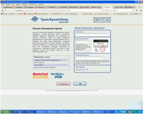 покупка билета ржд через интернет оплата