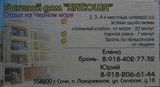 gd_katusha1