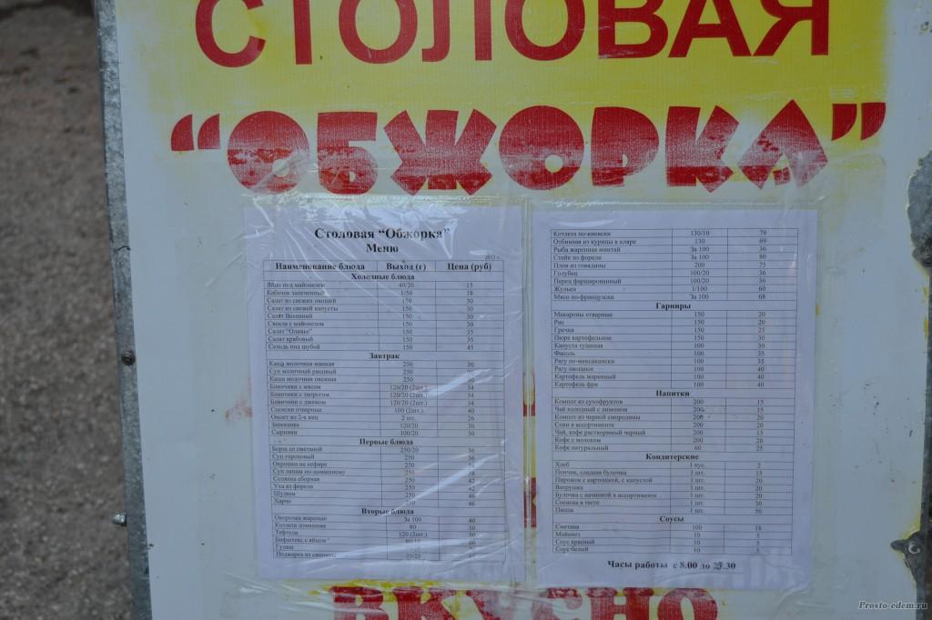 Цены в кафе Солоников