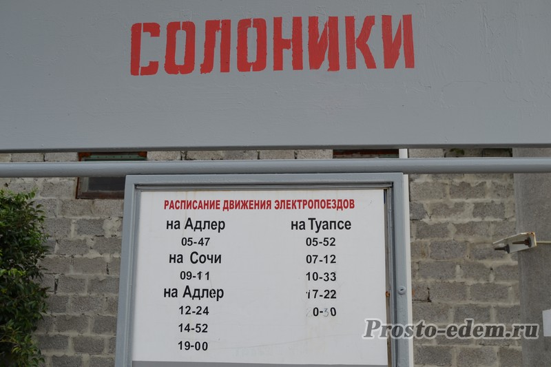 soloniki_lazarevskoe_15