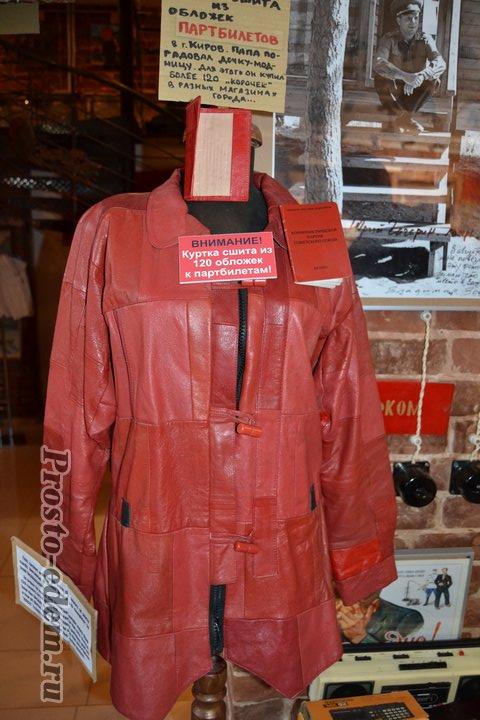 Куртка из партбилетов