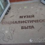 Музей соцбыта Казань