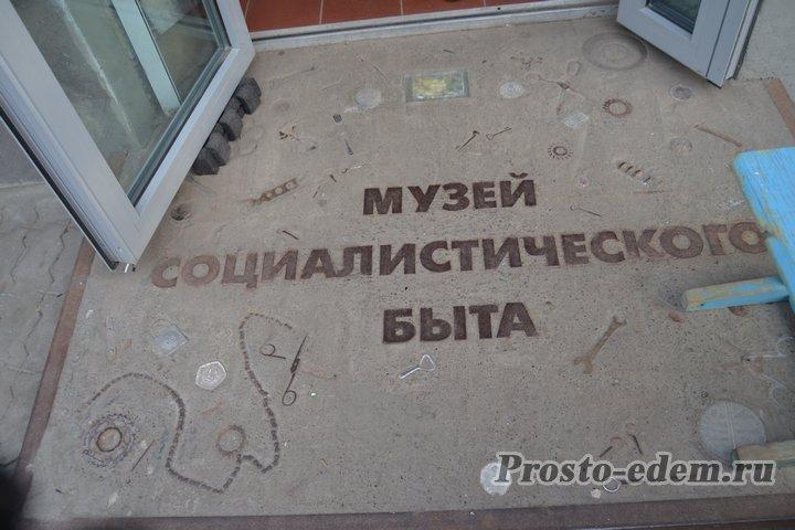 Порог Музея