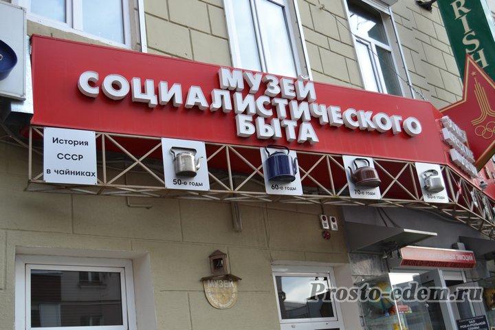Вход в музей Соцбыта