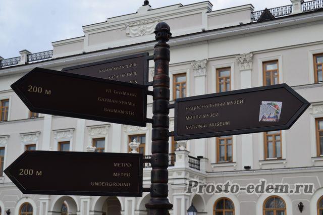 указаетель около Кремля в Казани