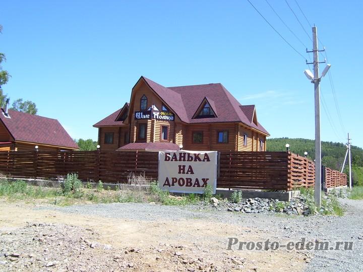 Шале Поляна в Абзаково