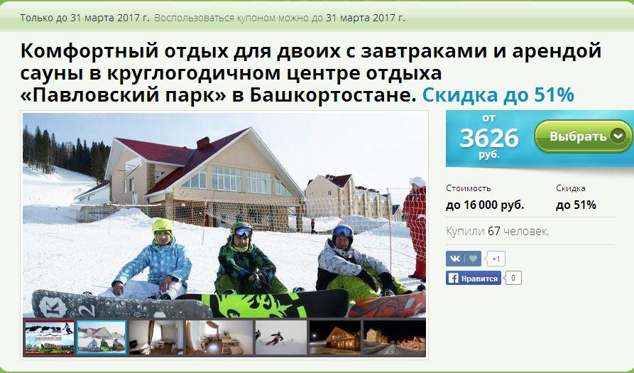 Павловсвкий Парк со скидкой