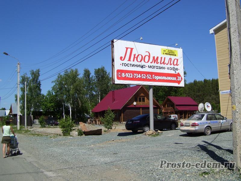 Людмила в Абзаково телефон