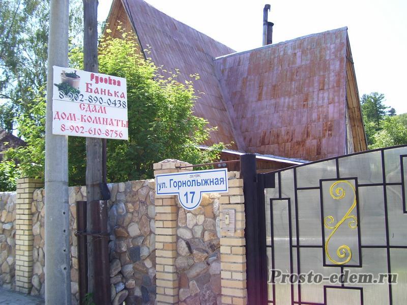 снять дом с баней в Абзаково