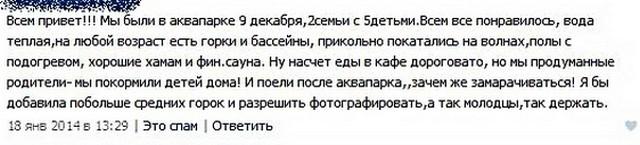 poz_otzyv