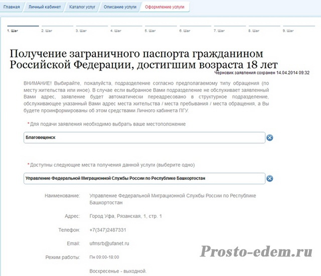 Загранпаспорт подача заявления уфа