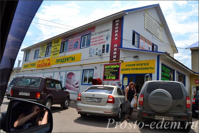 Магазин Байрам на дороге