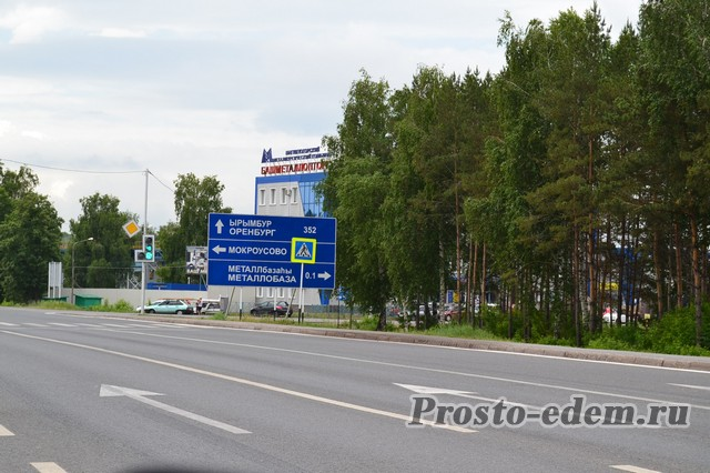 Поворот на деревню Мокроусово