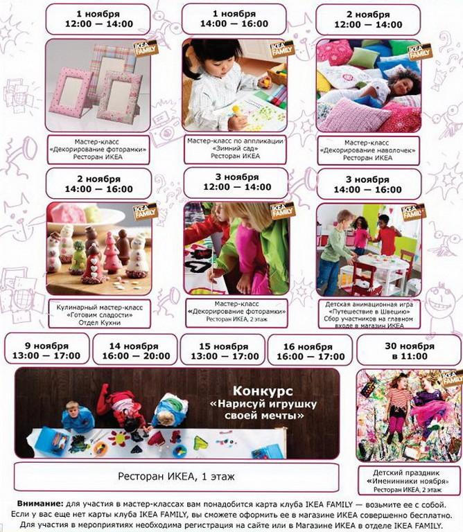 Мероприятия для детей в икеа в ноябре