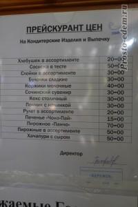 Цены в столовой Бережок Совхоз Россия
