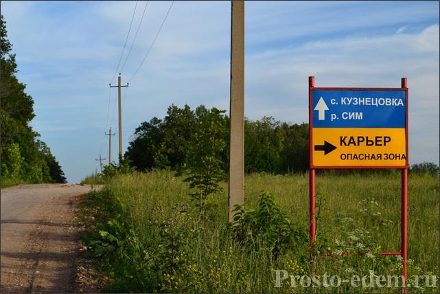 Дорога в Кузнецовку на реку сим