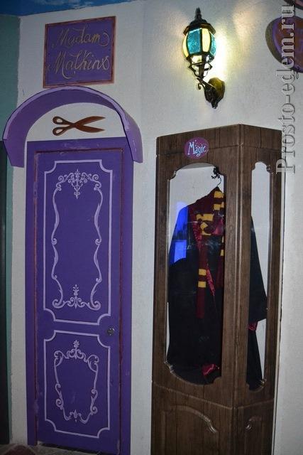 внутри квеста Гарри Поттер