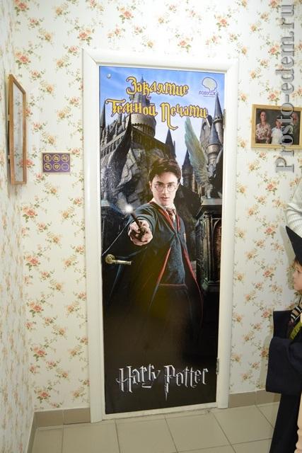 Комната Гарри Поттера - квест в Уфе