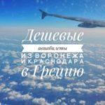Из Воронежа и Краснодара в Салоники