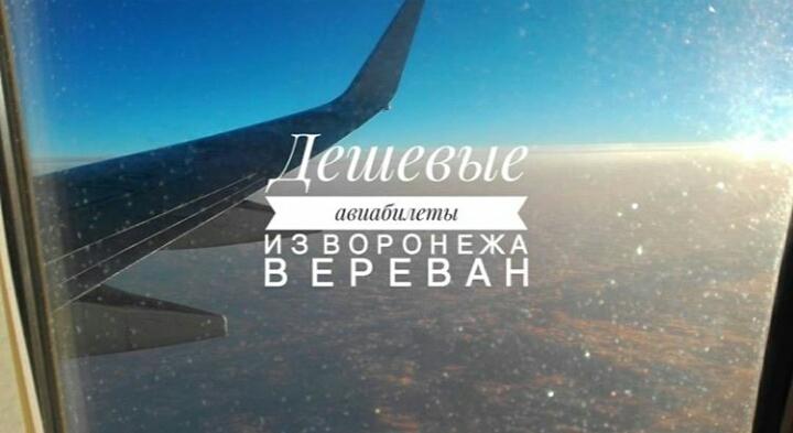 Дешевые билеты из Воронежа в Ереван