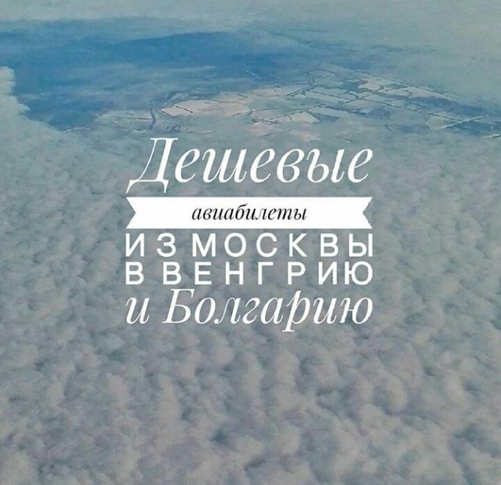 дешевые билеты из Москвы в Венгрию и Болгарию