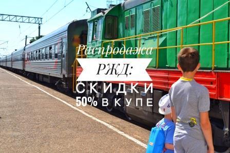 Распродажа РЖД на декабрь