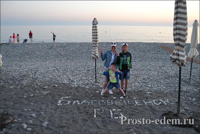 Галеччный пляж в Адлере