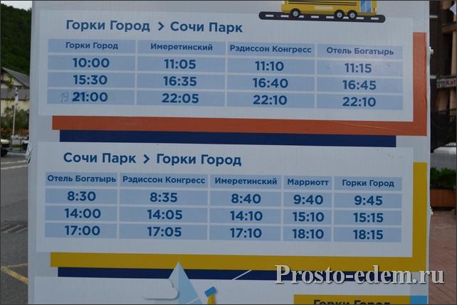 Расписание бесплатного шатла от отеля Богатырь
