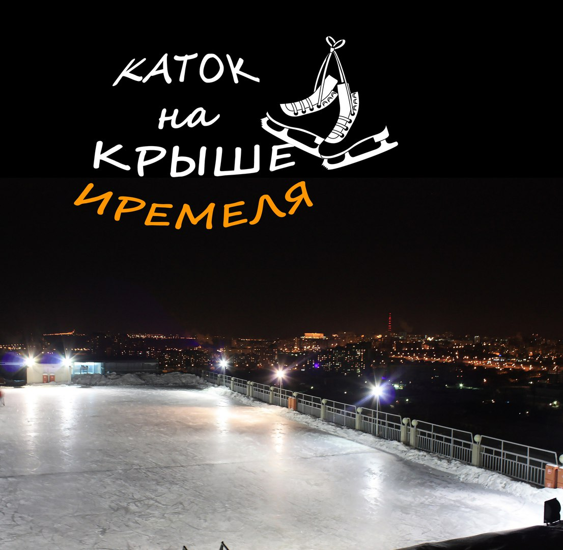 Каток на крыше Иремеля