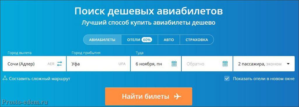 Стоимость авиабилета из санкт-петербурга в архангельск