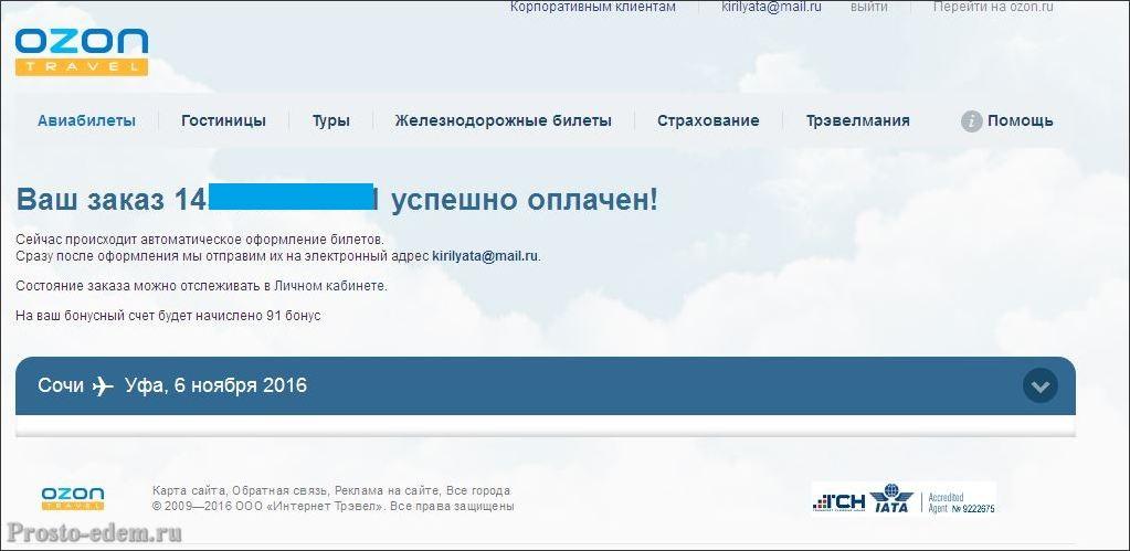 Москва волгоград авиабилет купить