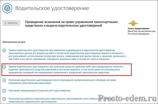 Где взять справку для водительского удостоверения в Пушкино