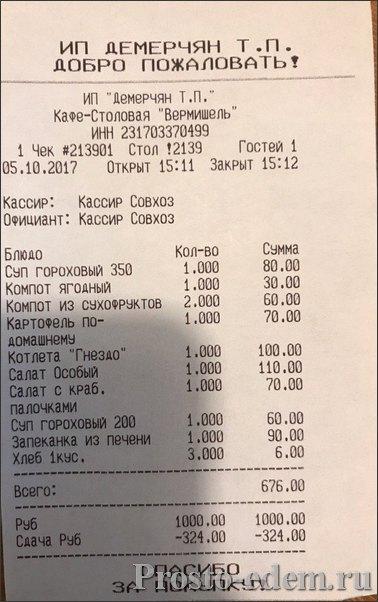 adler_stolovye04