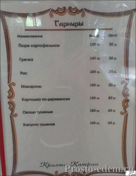 imeretinka_stolovye05