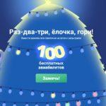 100 бесплатных билетов от авиасейлс