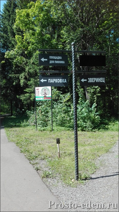 Указатели в Парке лесоводов Башкирии