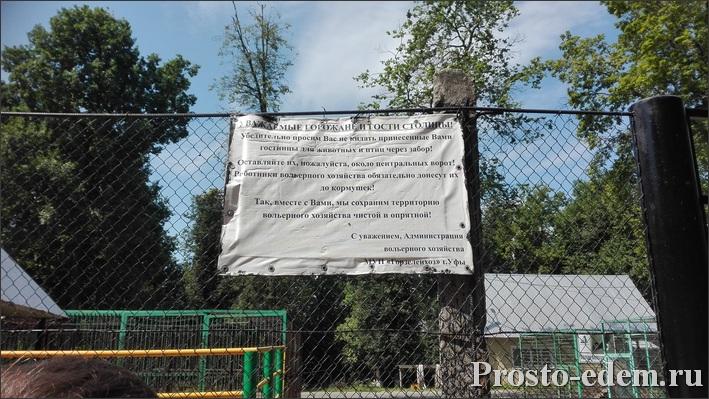 park-lesovodov-ufa18