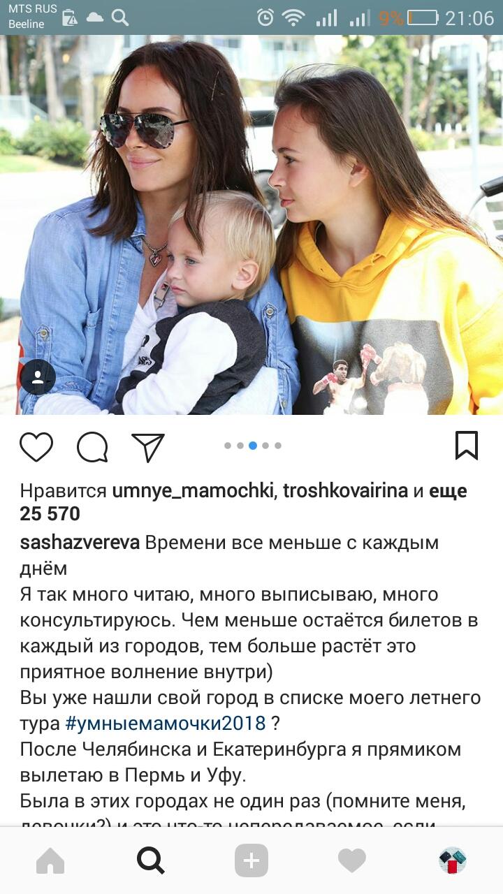 Тур Саши Зверевой в Уфе. Семинар