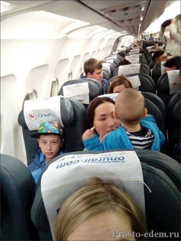 Самолет онур эйр