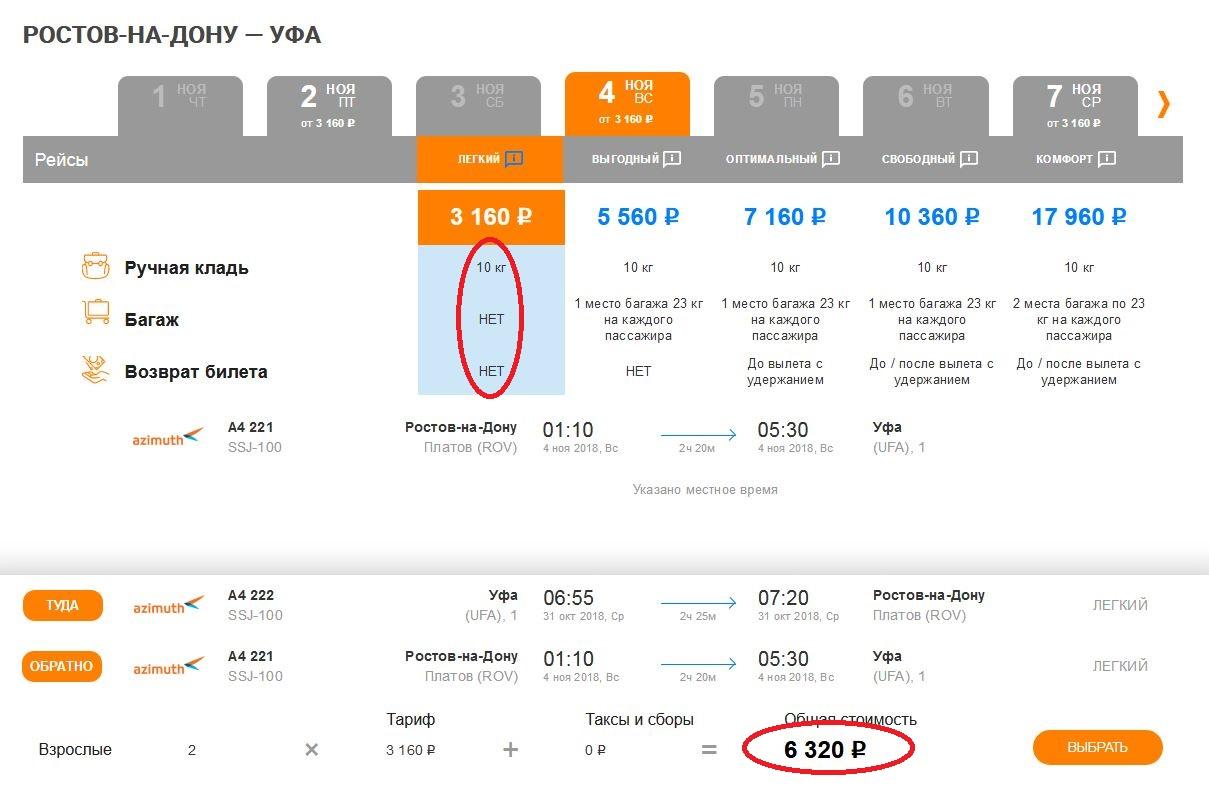 Азимут: покупка авиабилета