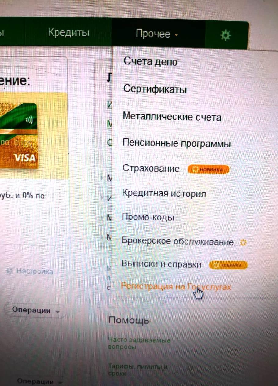podtverzhdenie-uchetnoj-zapisi-na-gosuslugax-cherez-sberbank-onlajn
