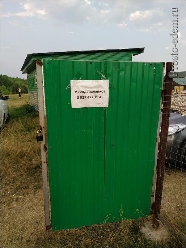 Снять домик в Абзаново