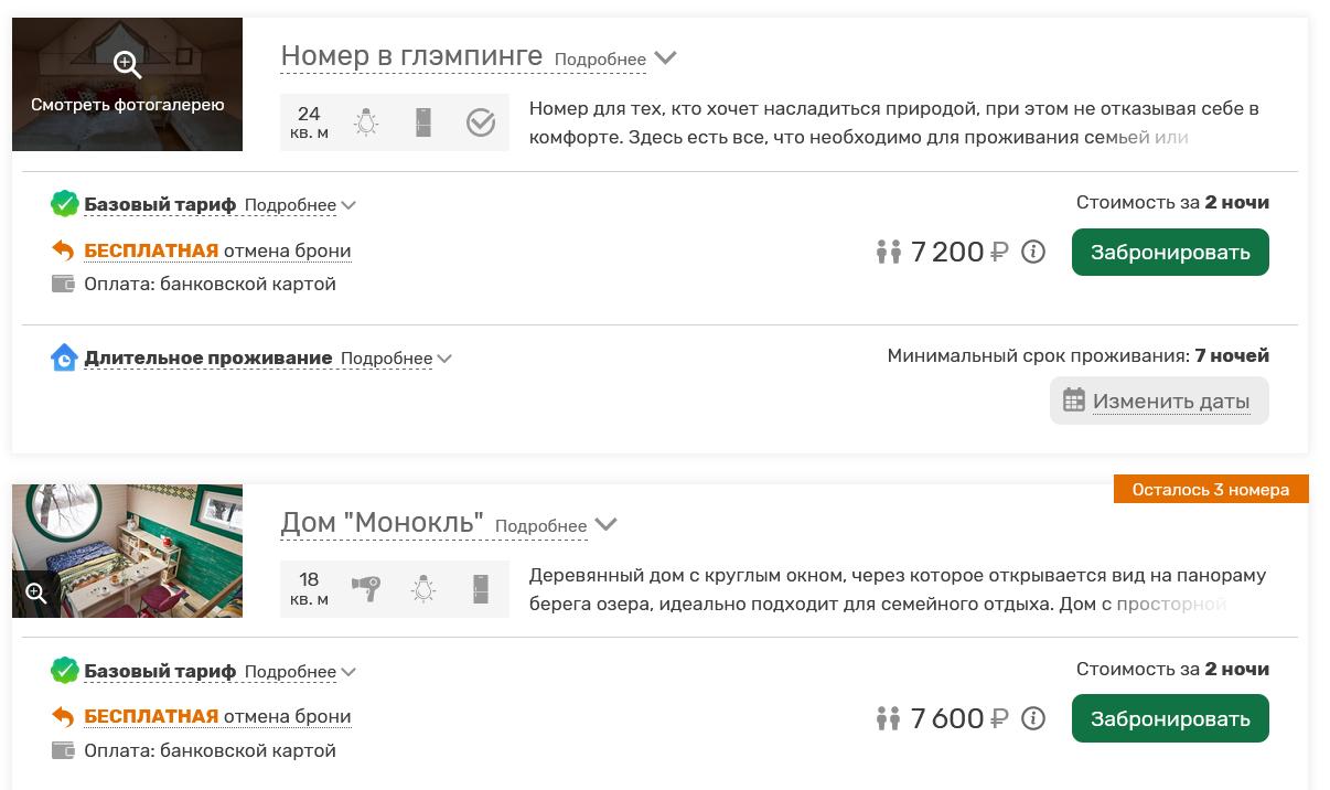Цены в глэмпинге зебирск