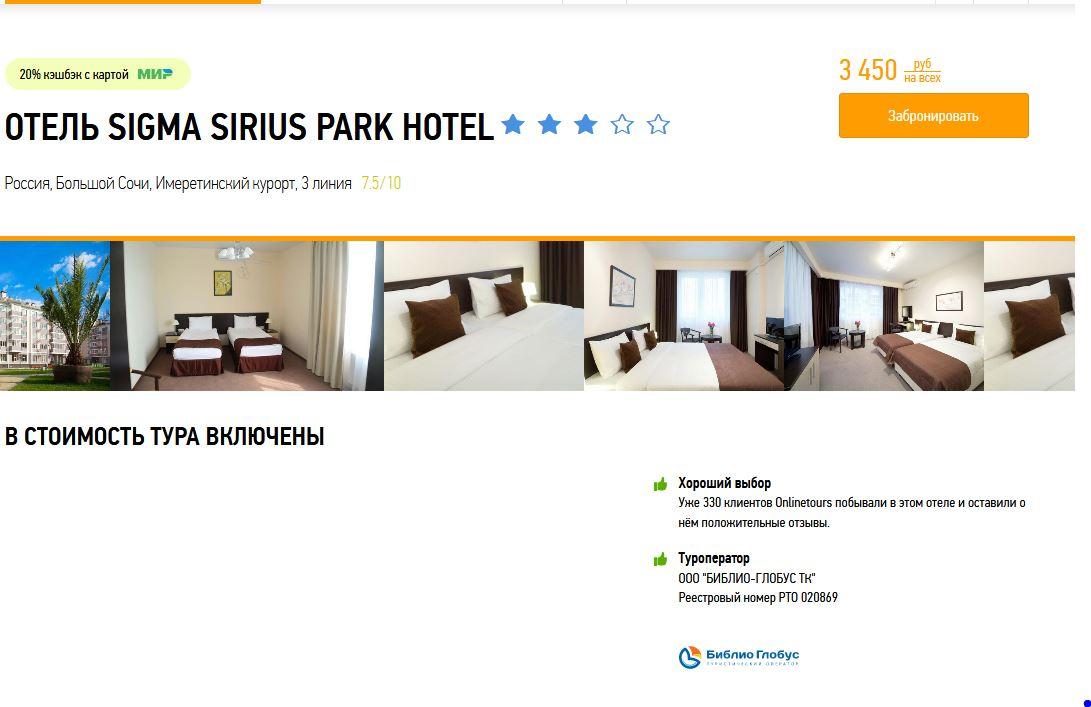 отель по карте Мир